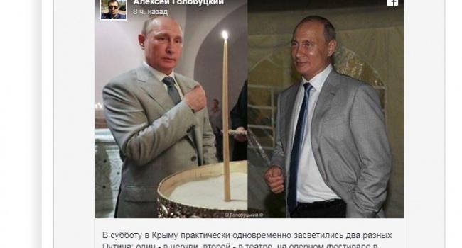 Путин предстал в Крыму сразу в двух образах: пользователи гадают, где настоящий