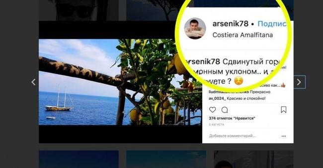 Отпуск за 370 тысяч: Аваков отдохнул в Италии