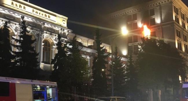 В столице России произошел пожар в помещении Центробанка РФ, никто непострадал
