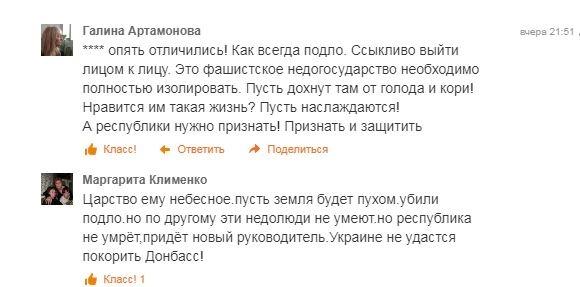 Жители Донецка о гибели Захарченко: «Если нас вернут в «Укропию», начнется резня»