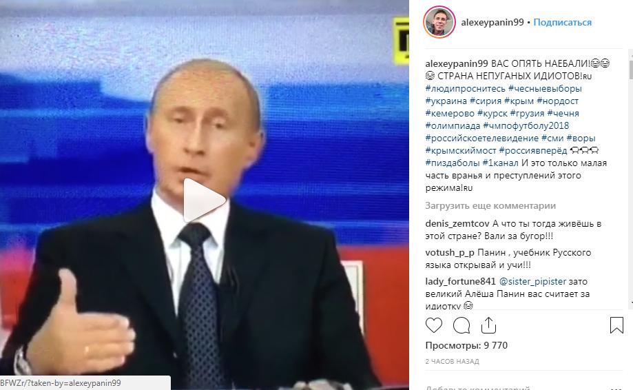 «Вас опять на*бали. Страна непуганых идиотов»: Панин взбунтовался против режима Владимира Путина