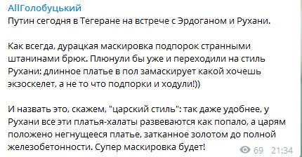 «Царский стиль»: Путина опять подловили на махинациях с ростом