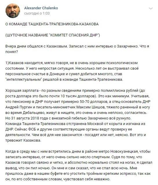 После гибели Захарченко все рухнуло РФ зачищает соратников главы ДНР