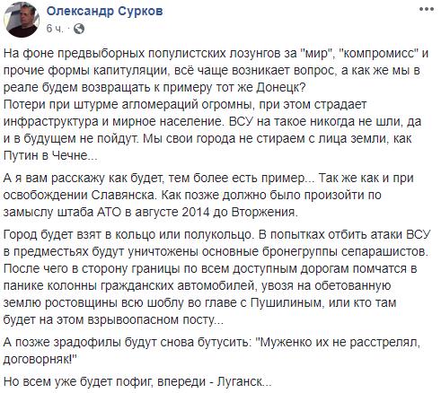 ВСУ заставят оккупантов бежать из Донецка и Луганска, - Сурков