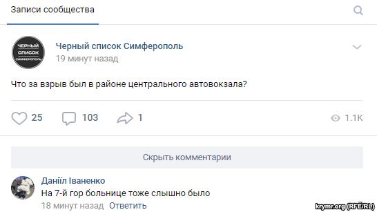 «Еще один сбитый самолет?»: соцсети сообщили о мощном взрыве в небе над Крымом