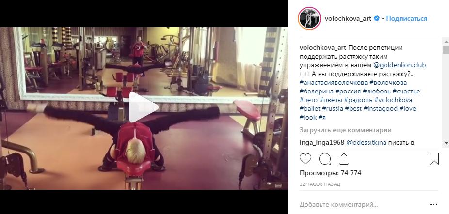 «Охр*неть у вас растяжка»: Волочкова впервые порадовала фанатов своим шпагатом