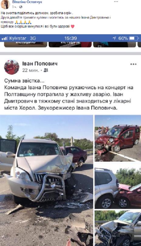 Известный украинский певец попал в жуткое ДТП на Полтавщине, - кадры