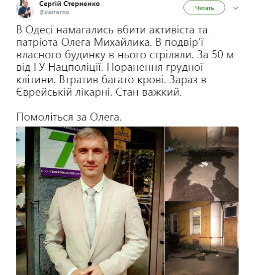 ЧП в Одессе: неизвестные расстреляли активиста Олега Михайлика