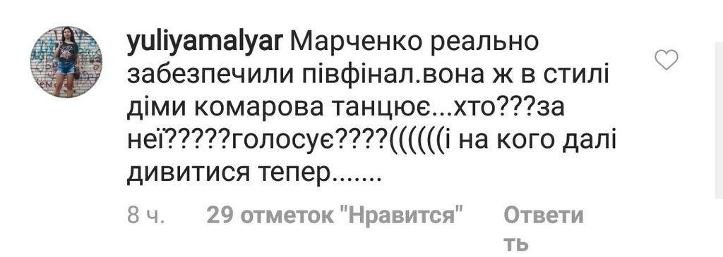 «Марченко должна была уйти»: в сети волна гнева из-за результатов шоу «Танці з зірками»