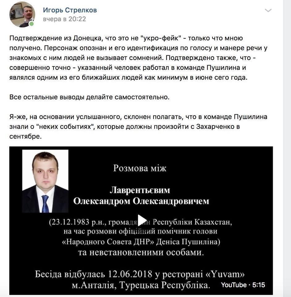 «Работал в команде Пушилина»: стало известно, кто ликвидировал Захарченко