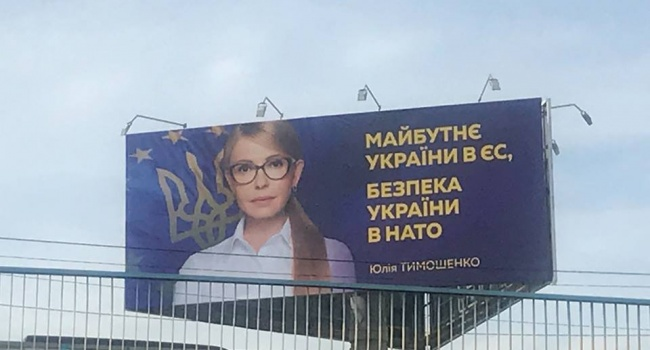 «Новый курс» «не взлетел»: Тимошенко своровала борды у президента