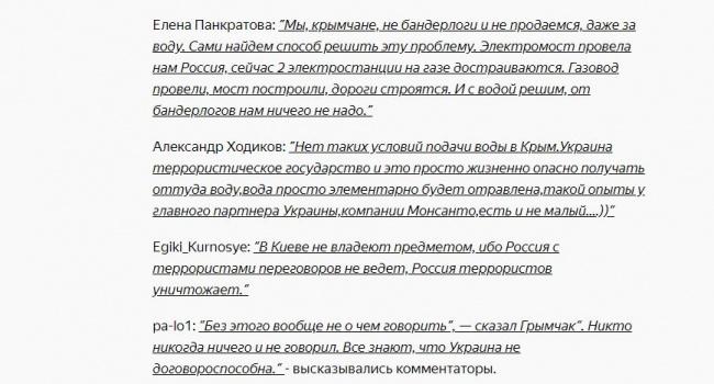 В России и Крыму ответили Грымчаку на его заявление о водоснабжении полуострова