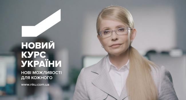 Денис Пятигорец объяснил, почему «Новый курс» Тимошенко – это заведомо манипуляция