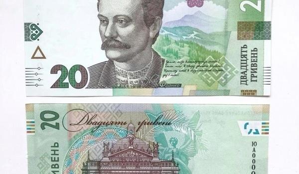Сегодня НБУ ввел вобращение обновленную купюру в20 гривен (инфографика)