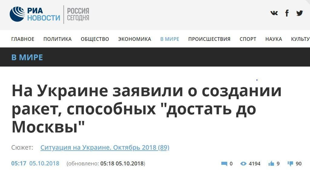 Киев угрожает новыми ракетами— Москва намушке