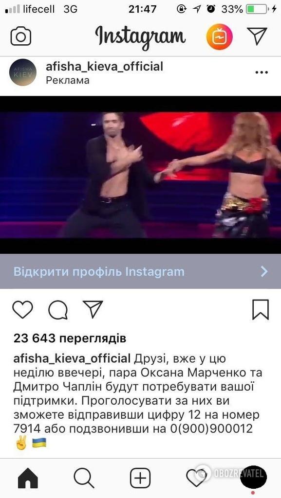 Оксану Марченко разоблачили с голосованием на «Танцах со звездами»: стало известно, каким образом знаменитость получает поддержку телезрителей