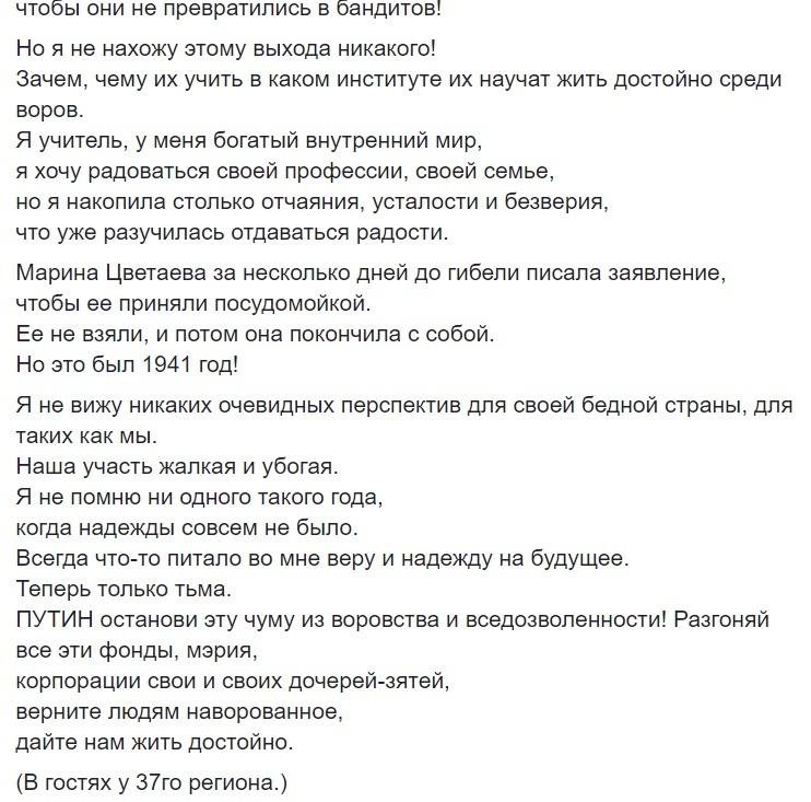 «Путин, останови эту чуму!»: сеть взорвало письмо россиянки к главе Кремля