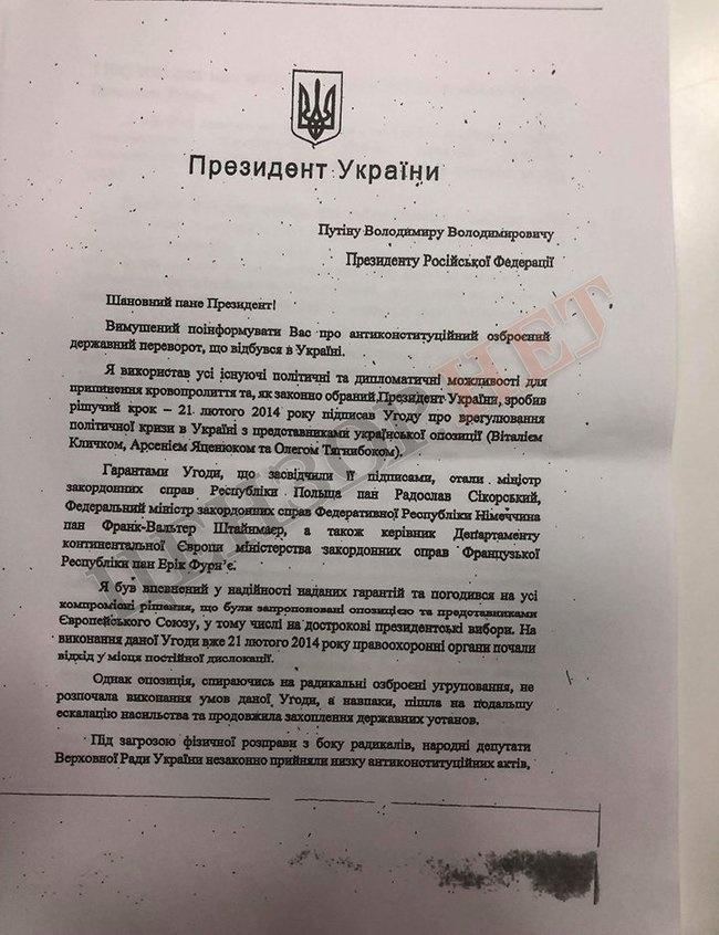 «Ввести войска РФ в Украину»: в Оболонском суде Киева обнародовали текст письма Януковича к Путину, - документ