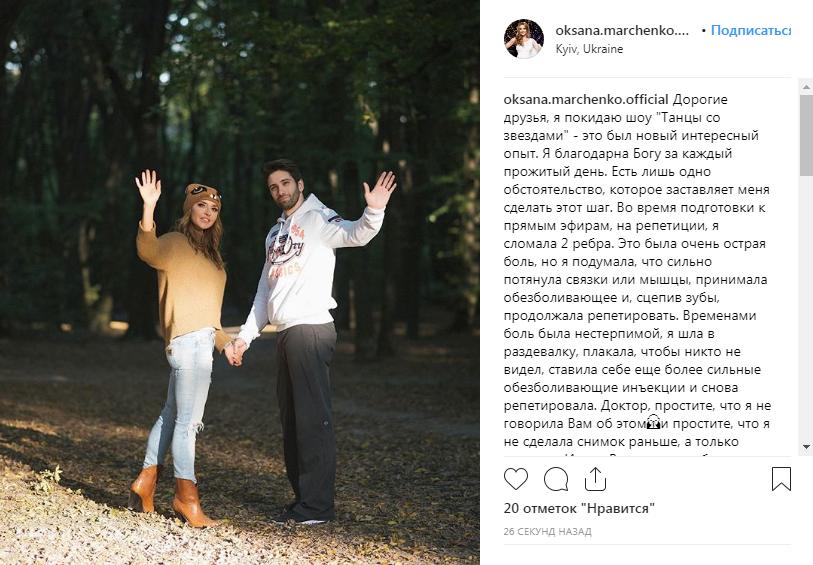 «Плакала, чтобы никто не видел»: Оксана Марченко покинула шоу «Танцы со звездами»