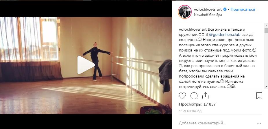 «Корова на льду - называется ваш танец!»: Волочкову пристыдили за исполнения номера в пуантах