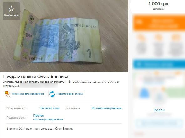 «Продам огурец, который трогал сам Олег Винник»: сеть заполонили объявления, в которых предлагают вещи известного артиста