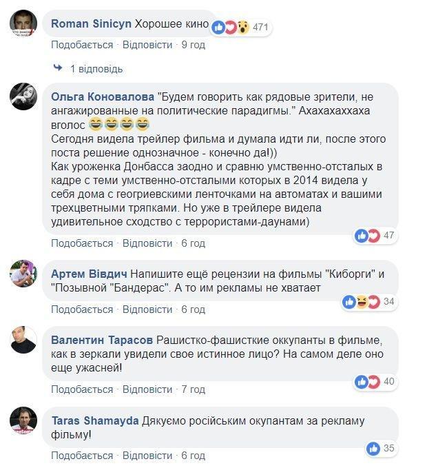 Прекрасная реклама: российское посольство отличилось желчным комментарием фильма «Донбасс»