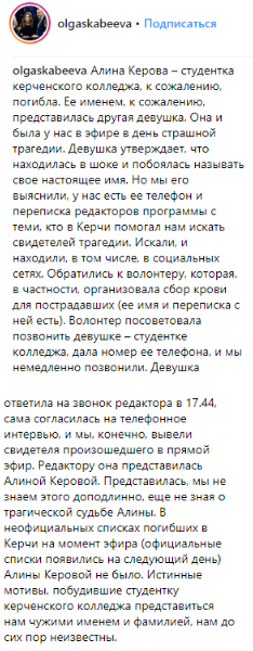 Скабеева в Instagram оправдалась за лживое «интервью» с погибшей Алиной Керовой