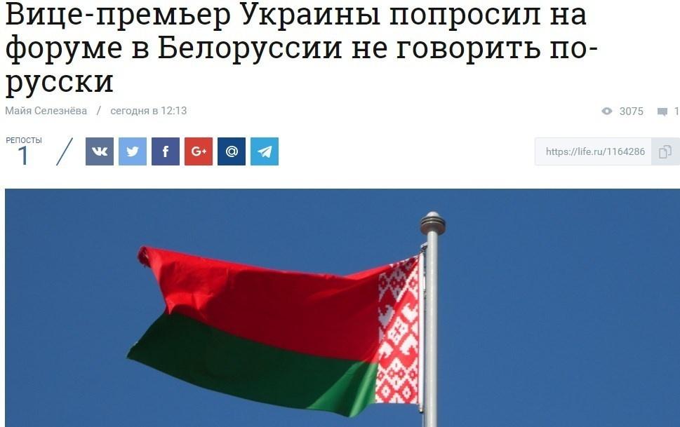 «Я выступлю на украинском, и с удовольствием послушаю коллег на белорусском»: Зубко в Минске довел россиян до истерики