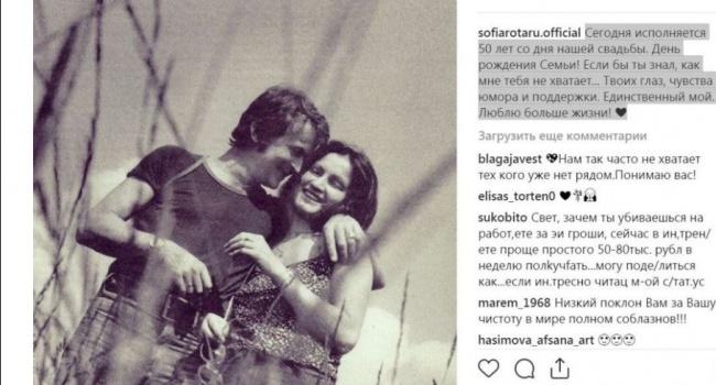 Люблю больше жизни: София Ротару поделилась снимком любимого мужчины