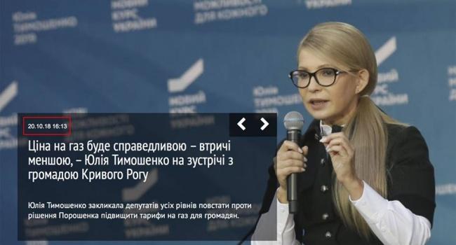 Вчера Тимошенко пообещала снижение цены на газ в 2 раза, сегодня уже в 3 раза, ждем новой недели – цена на газ будет снижена в 10 раз