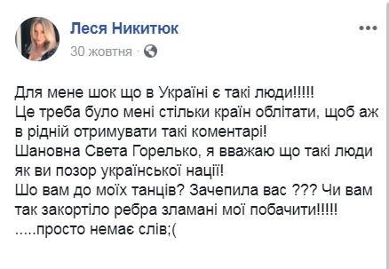 «Пора ломать ребра, как Марченко, или красиво уйти, как Комаров»: Лесю Никитюк жестко присадили в сети и мгновенно получили достойный ответ