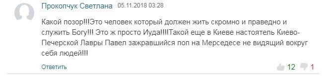 «Его нужно в Москву гнать, чтобы не воняло»: тайный особняк Онуфрия шокировал украинцев