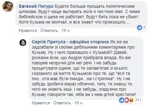 «Давай, расскажи всем, что Андрея убрала власть»: Сергей Притула поставил на место фаната из-за Скрябина