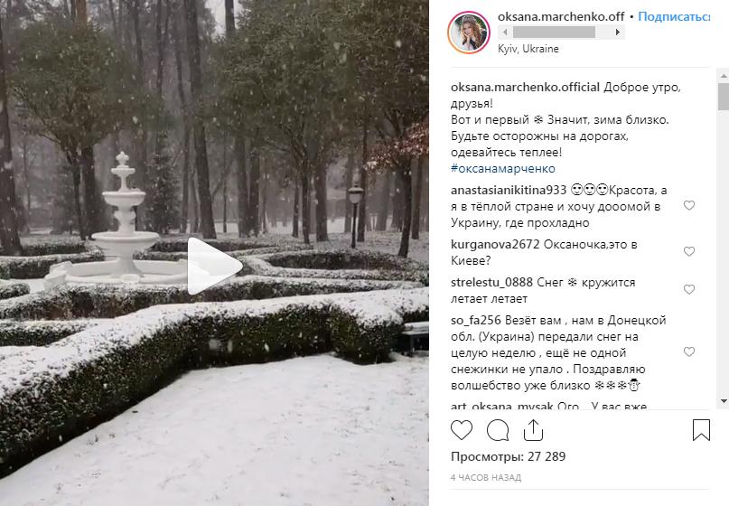 Оксана Марченко похвасталась роскошным видом из своего окна