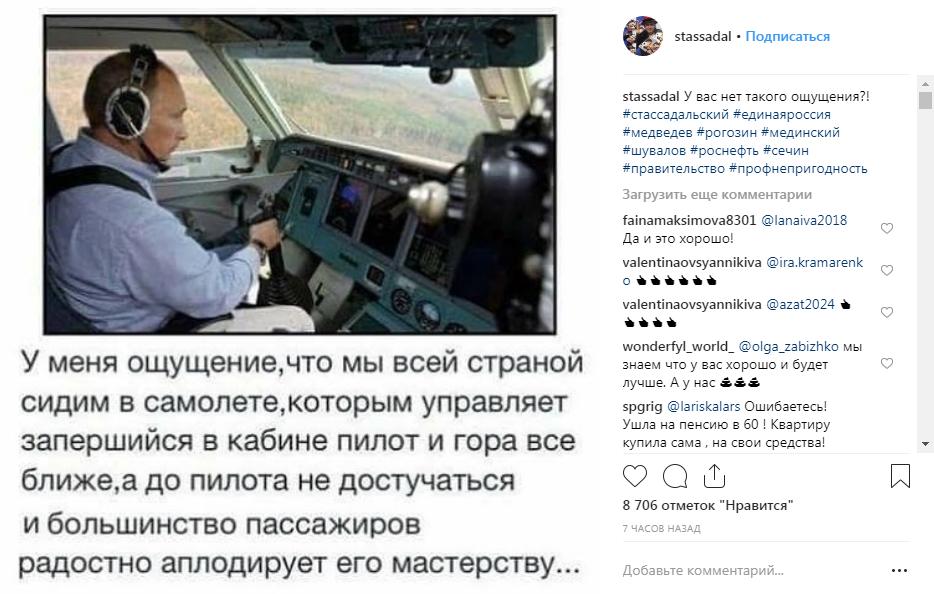 «Большинство со страхом молча ждет краха»: российский актер и телеведущий сравнил Путина с пилотом-шизофреником, который ведет свою страну к гибели