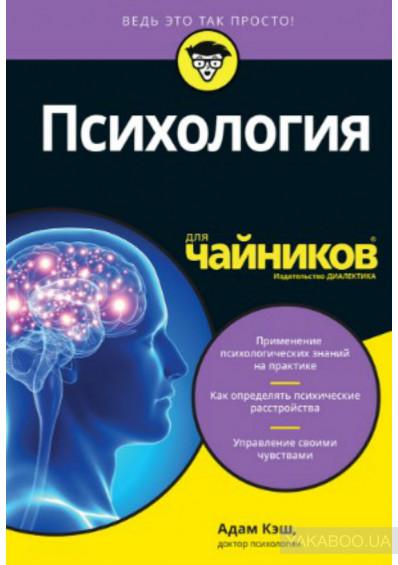 Зачем читать книги по психологии