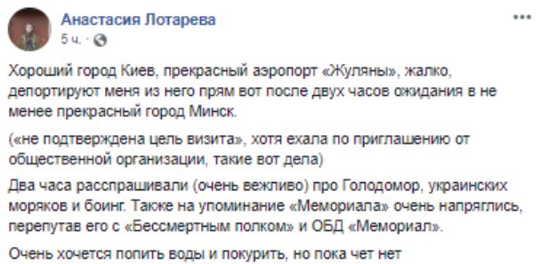 Украинские пограничники депортировали из «Жулян» известную российскую журналистку