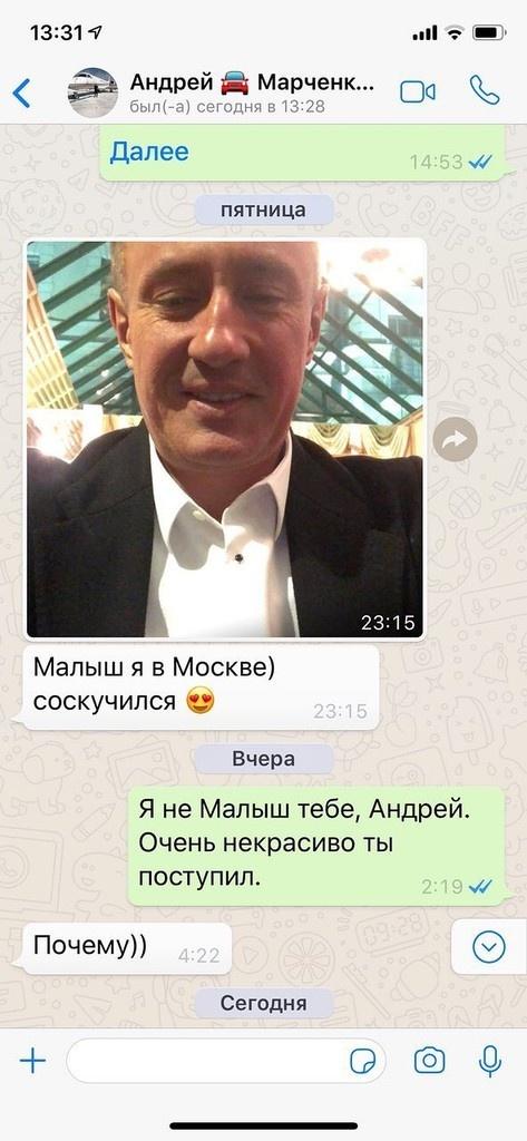 «Малыш, я в Москве, соскучился, тебя хочу»: Волочкова опубликовала переписку с олигархом, пожаловавшись на домогания