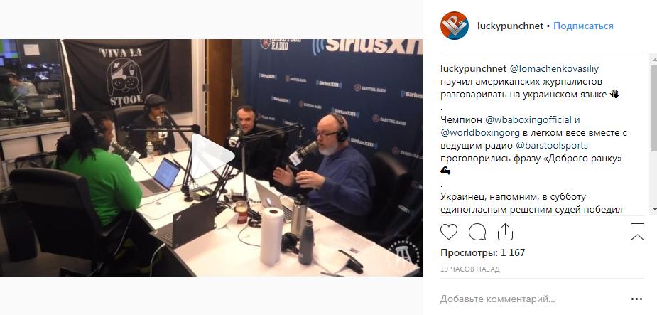«Доброго ранку»: Ломаченко научил американцев говорить на украинском языке