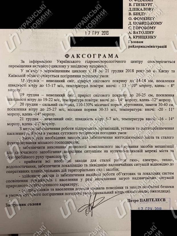 Жителей Киева и области напугали приближением зимнего апокалипсиса и урагана: официальных подтверждений нет
