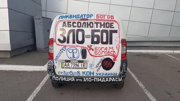 В Киеве заметили «авто сатаны»