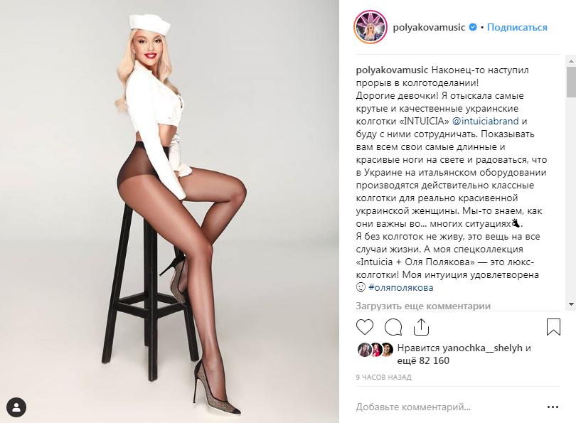 «Таких длинных ног не бывает»: Оля Полякова восхитила стройной фигурой, опубликовав фото в колготах
