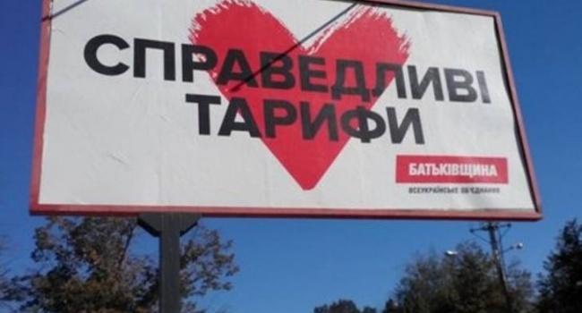 Блогер: если кто не заметил, то Тимошенко уже снизила тарифы, как и обещала, еще в 2015 году