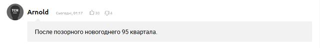 Шоумен Зеленский все же идет в президенты: сеть пестрит неоднозначными комментариями