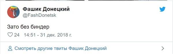«Биндер зато нет»: сеть впечатлена устрашающими фото из Донецка