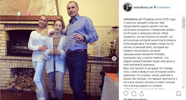 Волочкова показала своим фанатам фото с любимыми