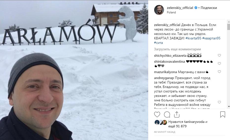 «На заработки?» Зеленский поделился новым фото, сделанным в Польше