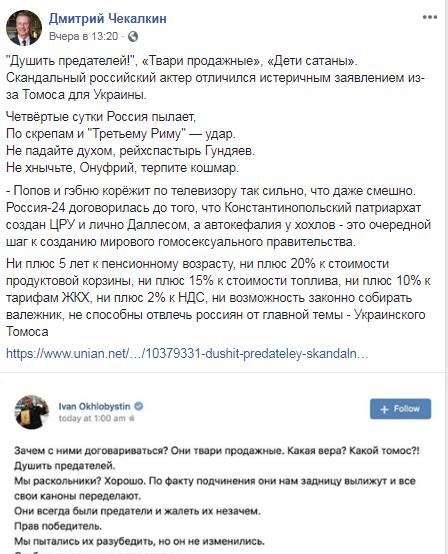 Украинский шоумен жестко отреагировал на истерику россиян из-за предоставления Томоса Украине