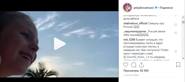 «Россия на небе»: дочь Оли Поляковой блеснула знаниями по географии, подорвав сеть