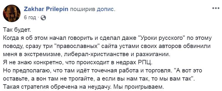 «Раскол теперь будет в России»: Захар Прилепин рассказал о распаде РПЦ